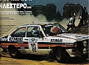 1973_001_010_Ari_Vatanen_-_David_Richards2C_Ford_Escort_RS18002C_1st_281529.jpg